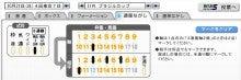 【競馬Fast-Step】 2012年 -3