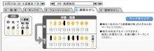 【競馬Fast-Step】 2012年 -2
