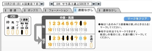 【競馬Fast-Step】 2012年 -1