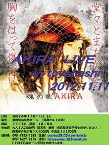 New 天の邪鬼日記-akira live in toyohashi