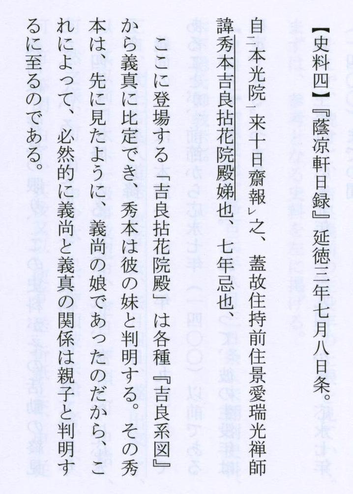 Category:吉良氏 (page 1) - Jap...