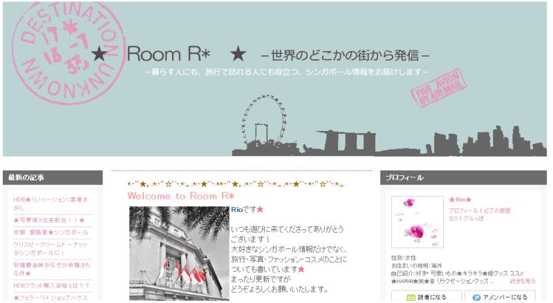 ★ Room R* ★ -世界のどこかの街から発信-