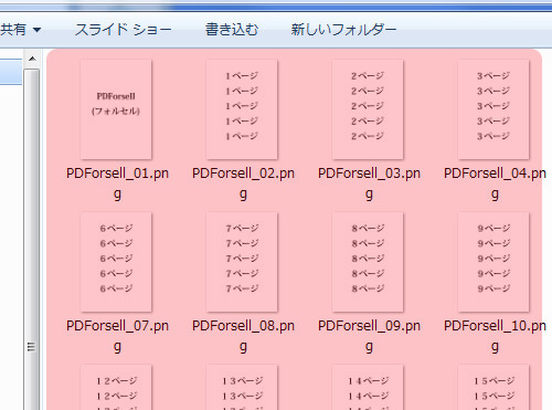 6ヶ月以内に月収50万円を本気で掴む方法-PDForsell_k