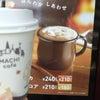 【MACHI Cafe(ローソン)】カフェモカの画像
