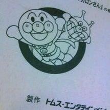 それいけ!アンパンマ…