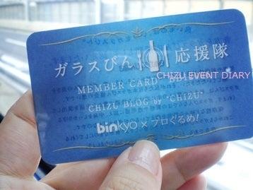 CHIZU EVENT DIARY