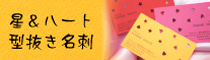 名刺作成・名刺印刷・名刺 デザイン 名刺ブログ-名刺 名刺デザイン 型抜き名刺 星