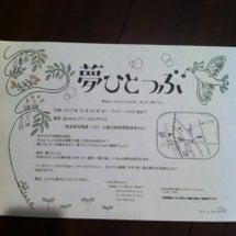 10/25(木)『夢…
