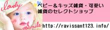可愛い雑貨・プレゼントしたくなる雑貨 Ravissant net shop(ラヴィソン)のブログ