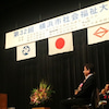 第32回横浜市社会福祉大会の画像