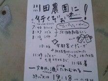 川田農園 ブログ-KIMG0725.JPG