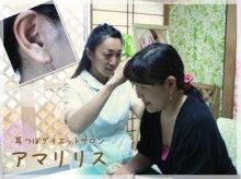 $☆朝霞市NO.1♪耳つぼダイエット☆看護師が健康も サポート!