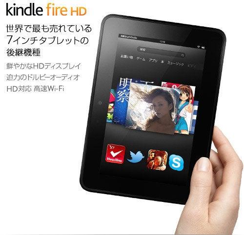 Amazon Kindle HD