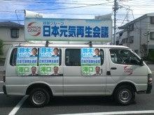 日本元気再生会議ブログ