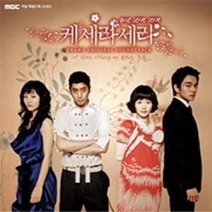 「ケ・セラ・セラ」感想   ナツミの韓国ドラマ日記