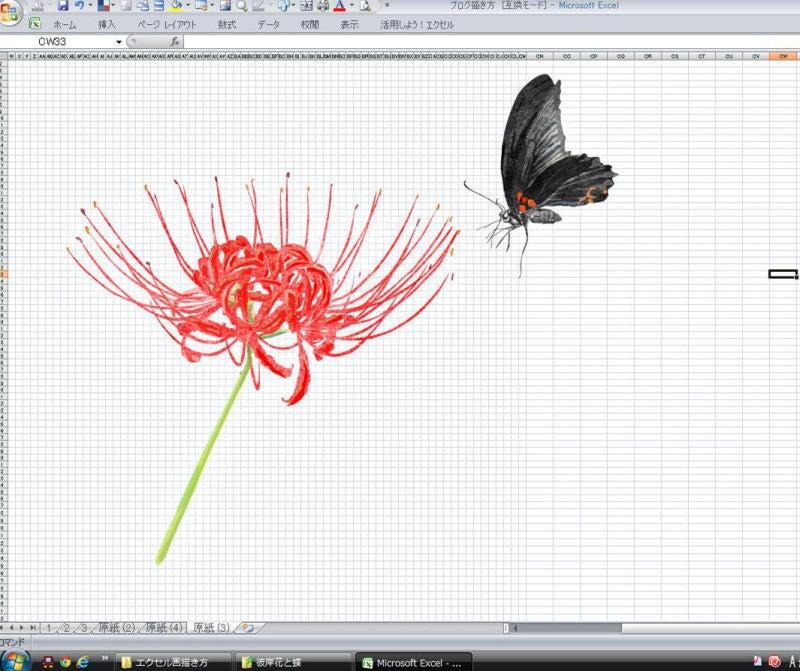 彼岸花描き方 つねゴンの花絵画はがき絵絵手紙花イラスト