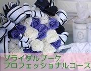 徳島と香川県で資格が取れるプリザーブドフラワー教室、通販