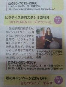 $YU's PILATES(ユーズ ピラティス) 国立店 上田 佑