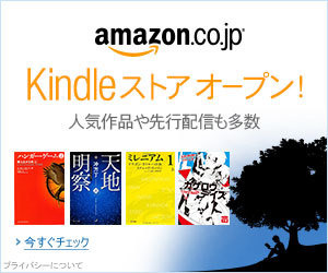 Kindleストア Amazon