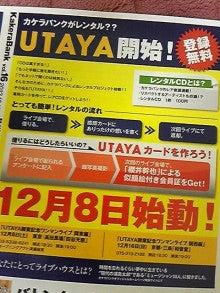 カケラバンクオフィシャルブログ「先の見えないこの時代で」Powered by Ameba-20121025a