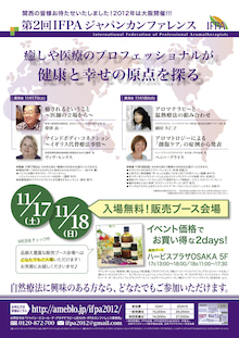 $IFPAジャパンカンファレンス【2012.11/17、18in大阪】実行委員会のブログ