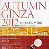 ■AUTUMN GINZA 2012 (オータム銀座2012)~銀茶会、銀座レストランウィークの画像