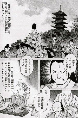 観応の擾乱・其の5 | テンカス・...