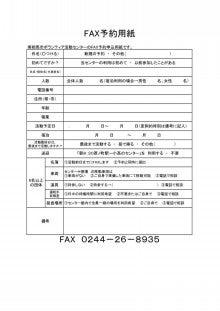 FAX予約用紙改定版JPEG