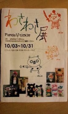 $~Panda*Tickle~*ぱんちくつくる日記*~
