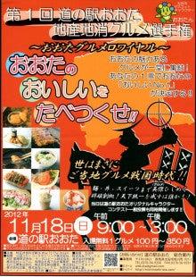 大和芋 シゲオ農園-グルメ選手権