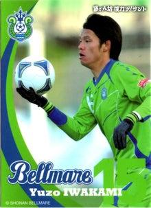 BELLCARDS-2012カツサンド岩上カード