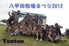 青森市ベビーマッサージ教室☆Tontonの日記