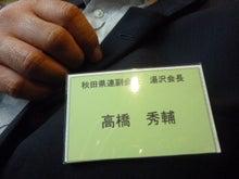 秋田県能代市の酒屋 ランマン屋酒店ブログ