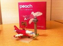 男児・女児玩具の銀座博品館おもちゃブログ-piach1