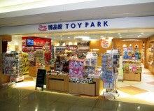 男児・女児玩具の銀座博品館おもちゃブログ-関空