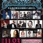 福岡R&B祭2012…