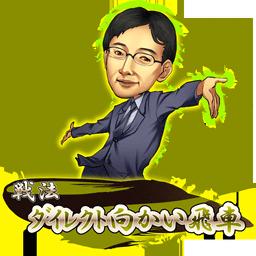ダイレクト向かい飛車を獲得 (65枚目)   将棋ウォーズ 戦法カード ...