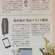 佐賀新聞 10月29…