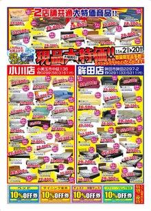 内山家具 スタッフブログ-20121102B