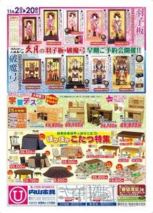 内山家具 スタッフブログ-20121102A