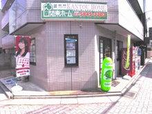 足立区、梅島(不動産)『関東ホーム』のブログ:不動産売買・賃貸・管理・注文住宅・リフォーム等の情報をブログで公開!