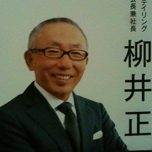水野敬也オフィシャルブログ「ウケる日記」Powered by Ameba-柳井1