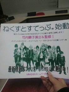 竹内順子オフィシャルブログ「BOMBOOKID LIFE~竹の子生活~」powered byアメブロ-2012103019330000.jpg