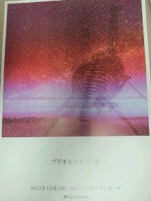 竹内順子オフィシャルブログ「BOMBOOKID LIFE~竹の子生活~」powered byアメブロ-2012103019320000.jpg
