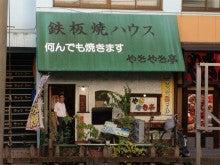 大阪支部選手オフィシャルブログ