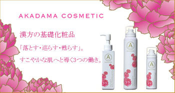【I♥漢方】働くママのhappy life☆~season 2~-akadama cosmetic