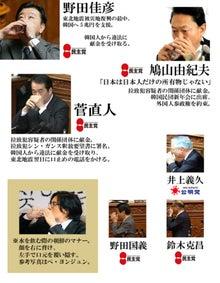 $日本人の進路-民主党朝鮮飲み