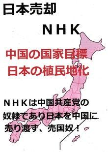 $日本人の進路-日本売却NHK