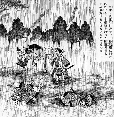 観応の擾乱・其の8 | テンカス・...