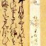 11/1 「古典の日…